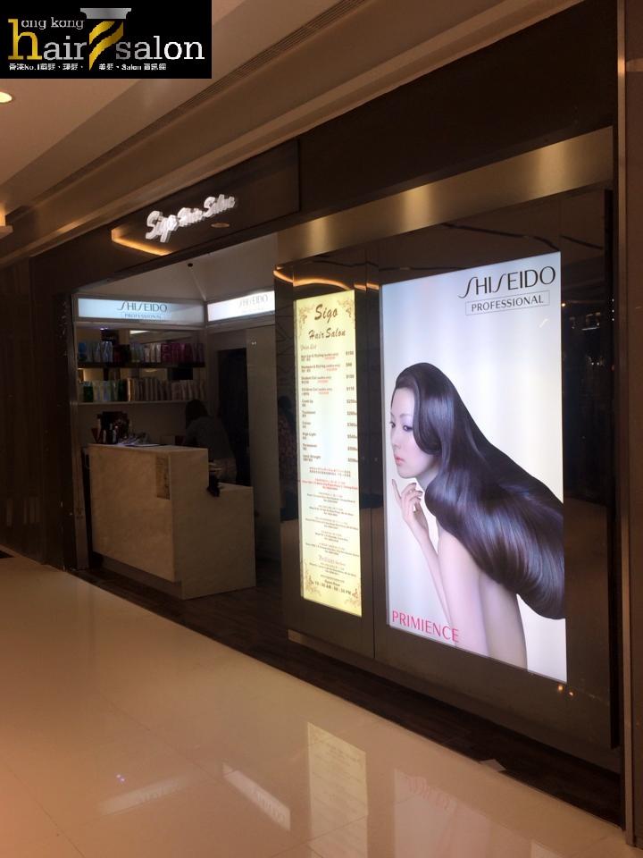 香港髮型屋Salon、髮型師 : Brilliant Sigo Group (將軍澳中心) @青年創業軍