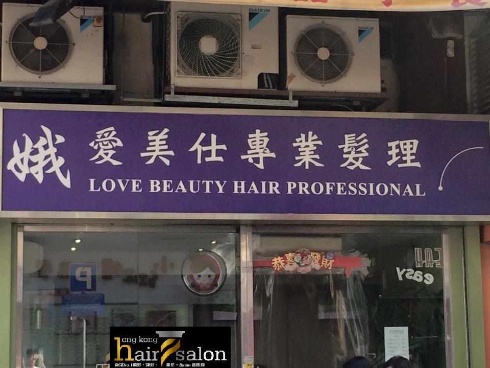 香港髮型屋Salon、髮型師 : 愛美仕專業髮理 Love Beauty Hair Professional  @青年創業軍
