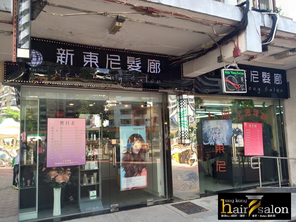 香港髮型屋Salon、髮型師 : 新東尼 New Tony Salon @青年創業軍