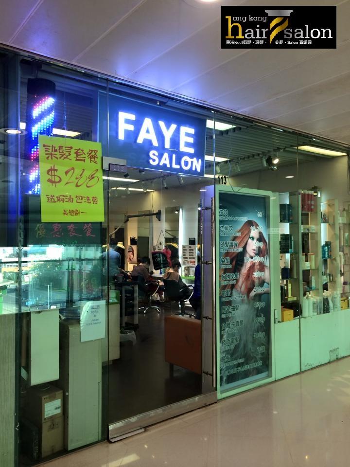 香港髮型屋Salon、髮型師 : Faye Salon (愉翠商場) @青年創業軍