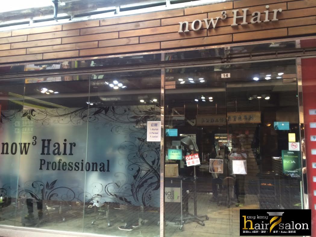 香港髮型屋Salon、髮型師 : Now3 Hair Professional @青年創業軍