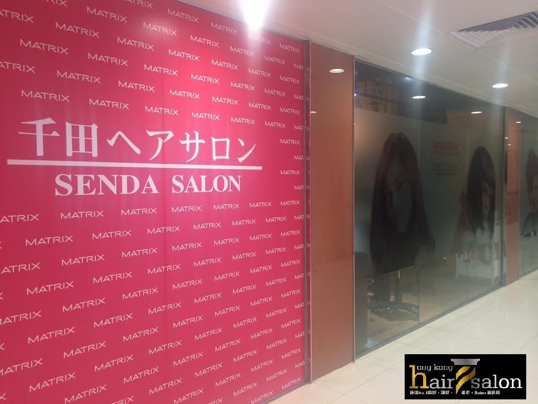 香港髮型屋Salon、髮型師 : 千田 Senda Salon @青年創業軍