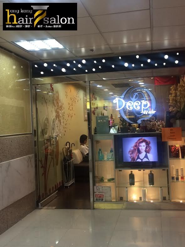 香港髮型屋Salon、髮型師 : Deep Hair @青年創業軍