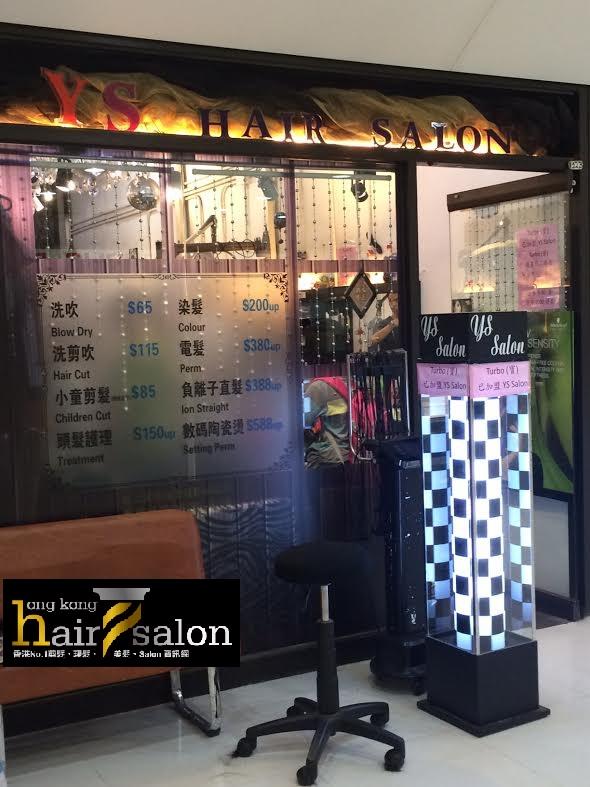 香港髮型屋Salon、髮型師 : YS Hair Salon @青年創業軍