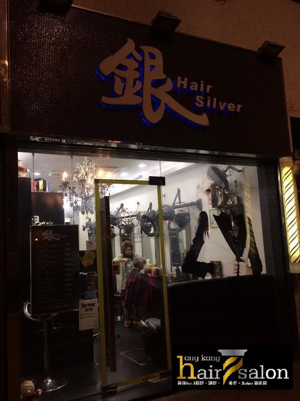 香港髮型屋Salon、髮型師 : 銀 Hair Silver  @青年創業軍