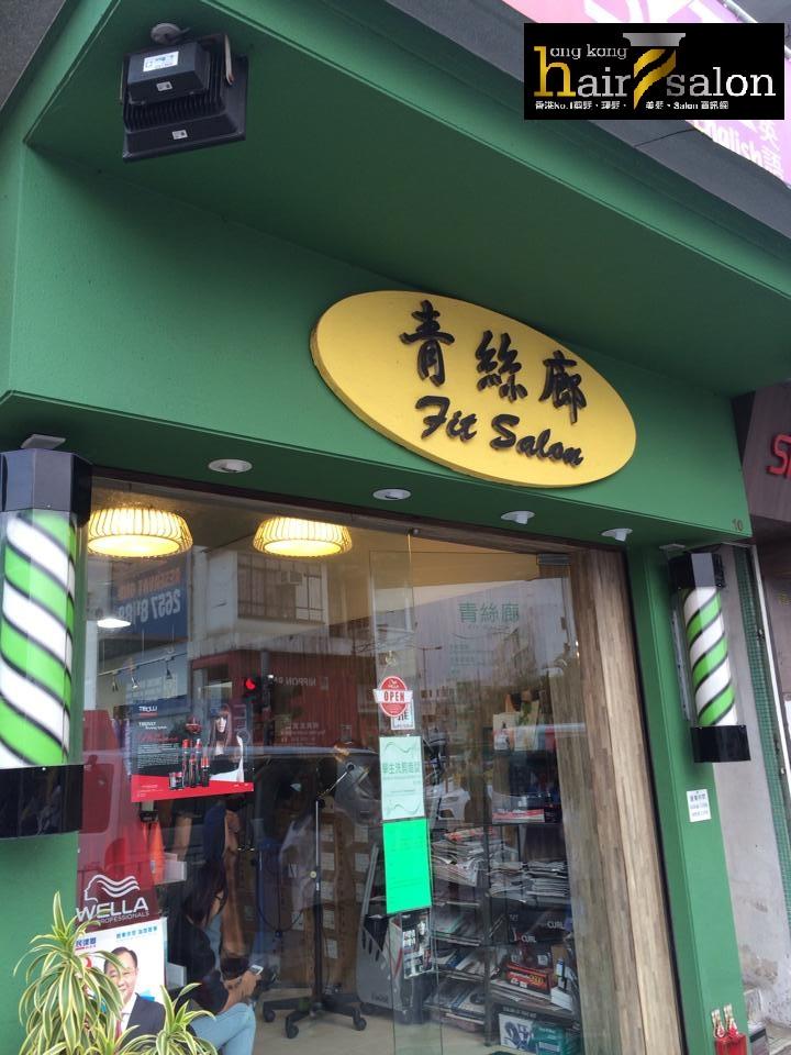 香港髮型屋Salon、髮型師 : 青絲廊 Fit Salon @青年創業軍