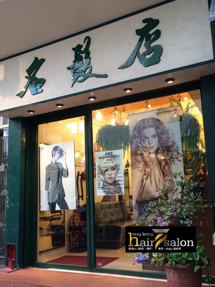 香港髮型屋Salon、髮型師 : 名髮店 Hair Cut Power @青年創業軍