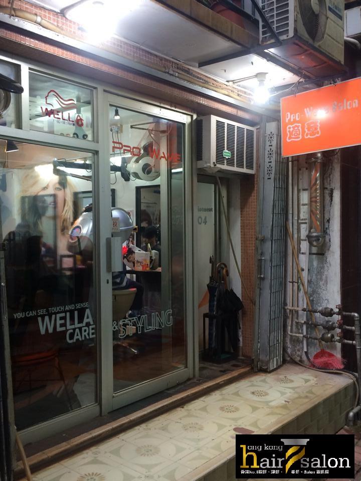 香港髮型屋Salon、髮型師 : 適意 Pro-Wave Salon @青年創業軍