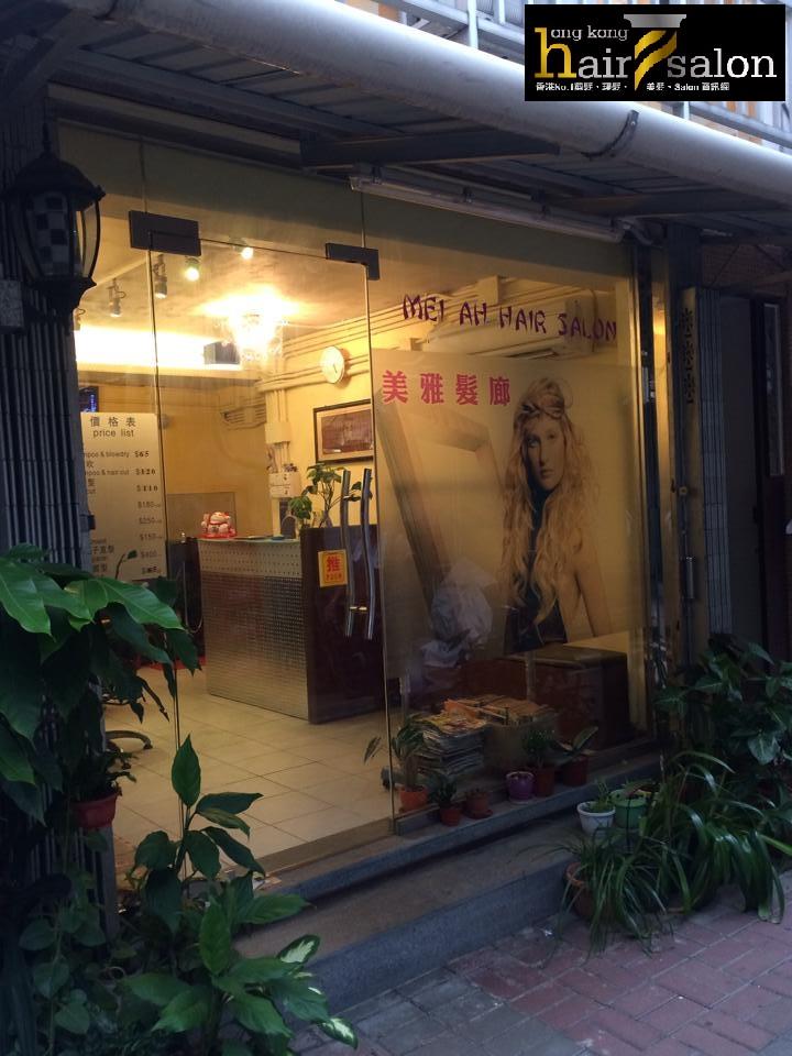 香港髮型屋Salon、髮型師 : 美雅髮廊 Mei Ah Hair Salon @青年創業軍