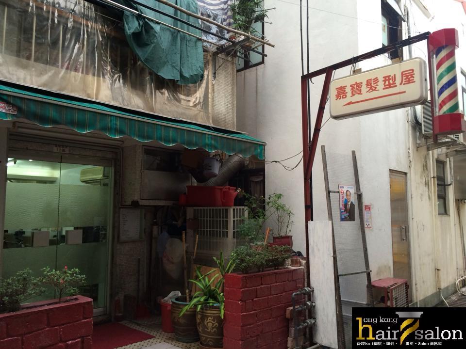 香港髮型屋Salon、髮型師 : 嘉寶髮型屋 @青年創業軍
