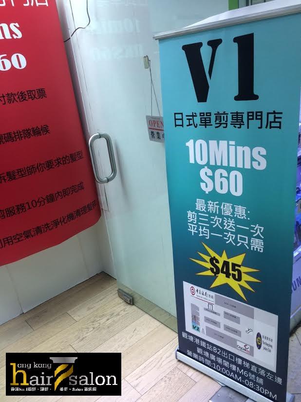 香港髮型屋Salon、髮型師 : V1 日式單剪專門店 @青年創業軍