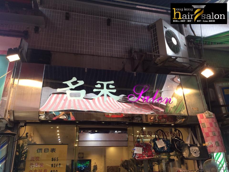 香港髮型屋Salon、髮型師 : 名彩 Salon @青年創業軍