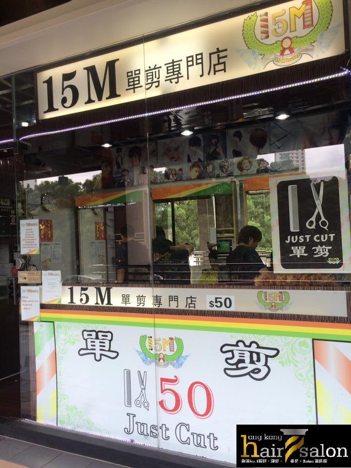 香港髮型屋Salon、髮型師 : 15M 單剪專門店 (上水中心購物廣場) @青年創業軍