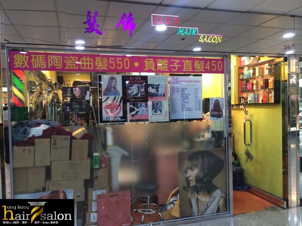 香港髮型屋Salon、髮型師 : 髮飾 Fancy Hair Salon @青年創業軍