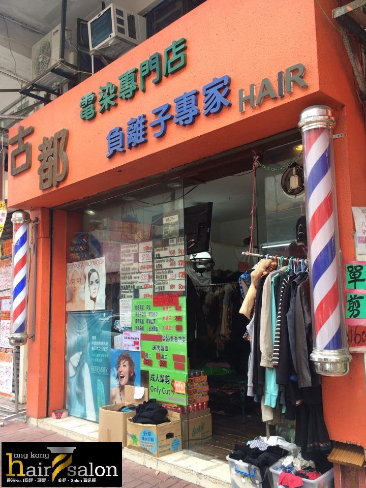 香港髮型屋Salon、髮型師 : 古都 電染專門店 負離子專家 @青年創業軍