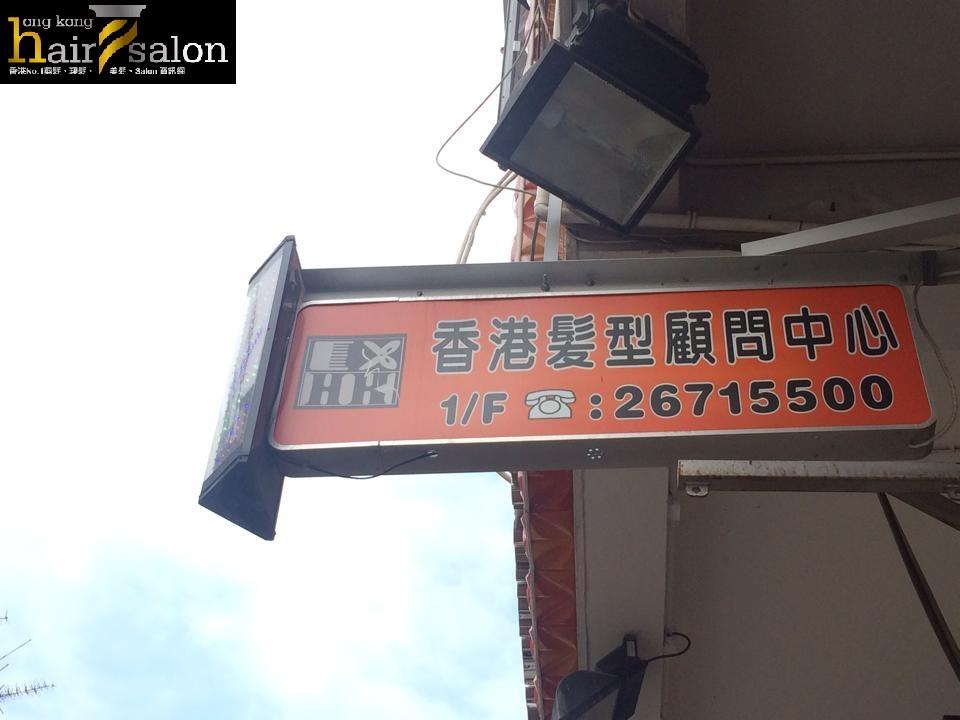 香港髮型屋Salon、髮型師 : 香港髮型顧問中心  @青年創業軍