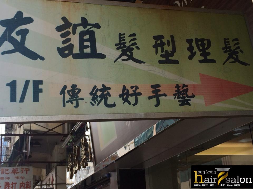 香港髮型屋Salon、髮型師 : 友誼髮型設計 @青年創業軍