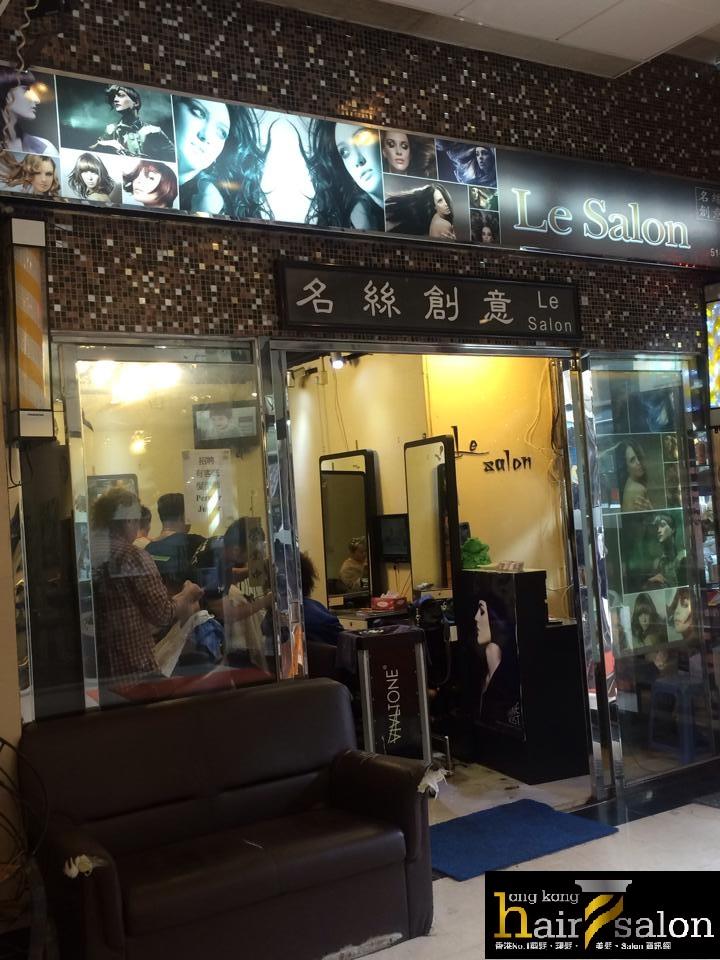 香港髮型屋Salon、髮型師 : Le Salon 名絲創意 @青年創業軍