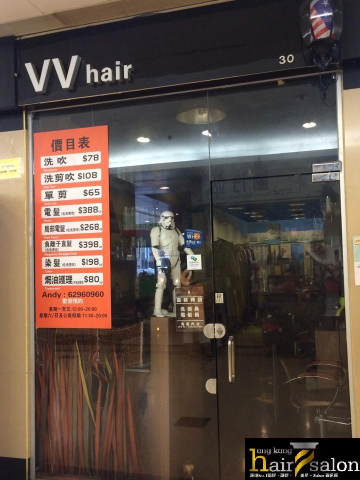 香港髮型屋Salon、髮型師 : VV Hair (海禧廣場) @青年創業軍