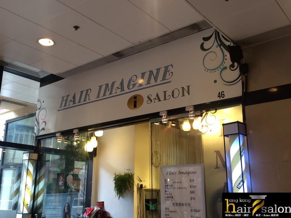 香港髮型屋Salon、髮型師 : Imagine Hair Salon @青年創業軍