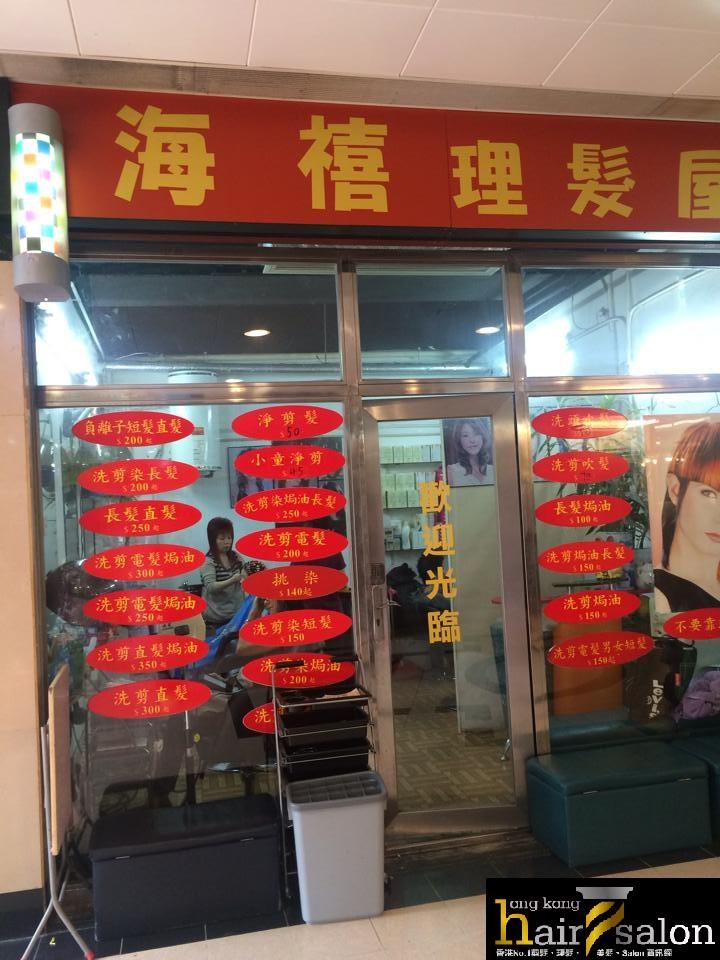 香港髮型屋Salon、髮型師 : 海禧理髮屋 @青年創業軍
