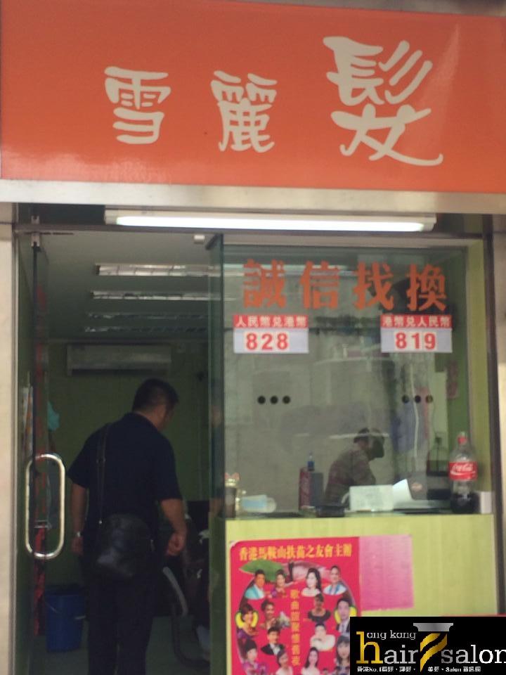 香港髮型屋Salon、髮型師 : 雪麗髮 @青年創業軍