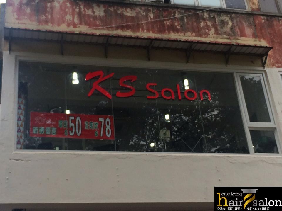 香港髮型屋Salon、髮型師 : KS Salon @青年創業軍