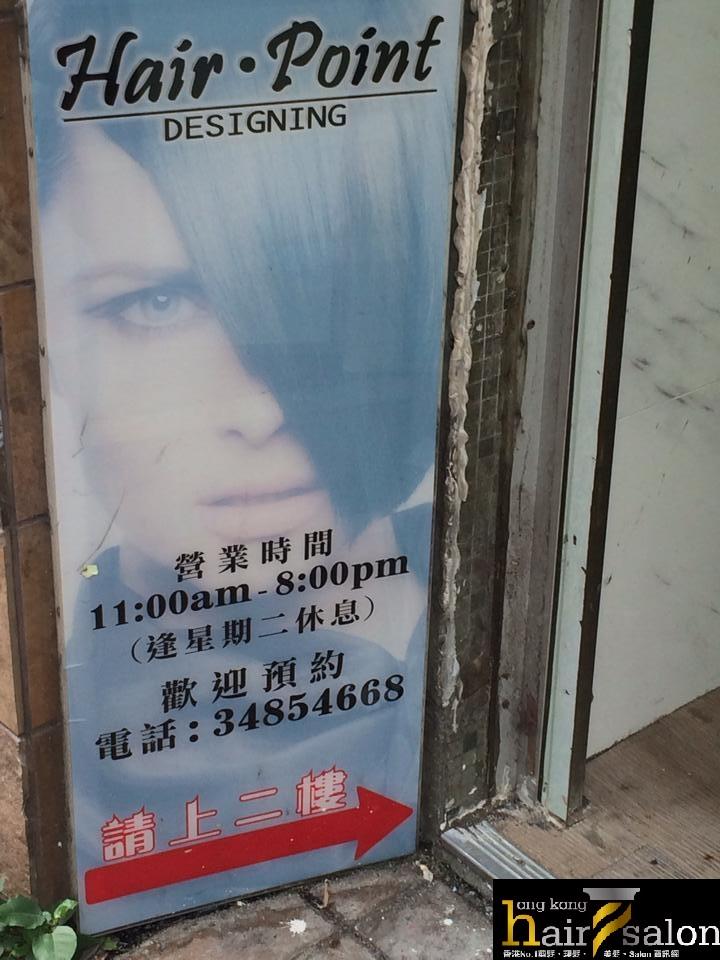 香港髮型屋Salon、髮型師 : Hair Point @青年創業軍