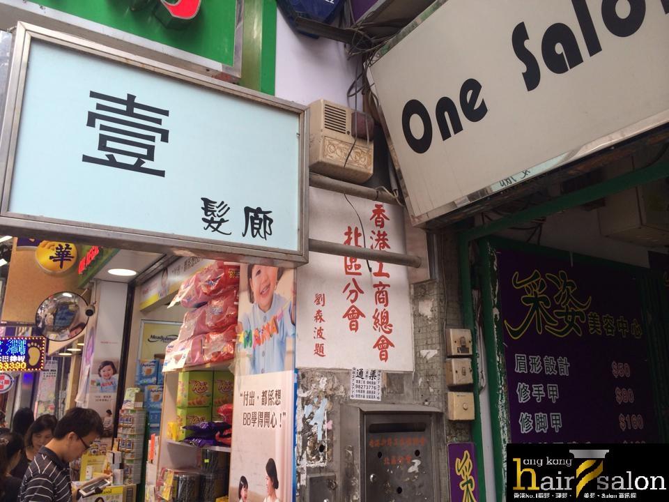 香港髮型屋Salon、髮型師 : One 壹 Salon @青年創業軍