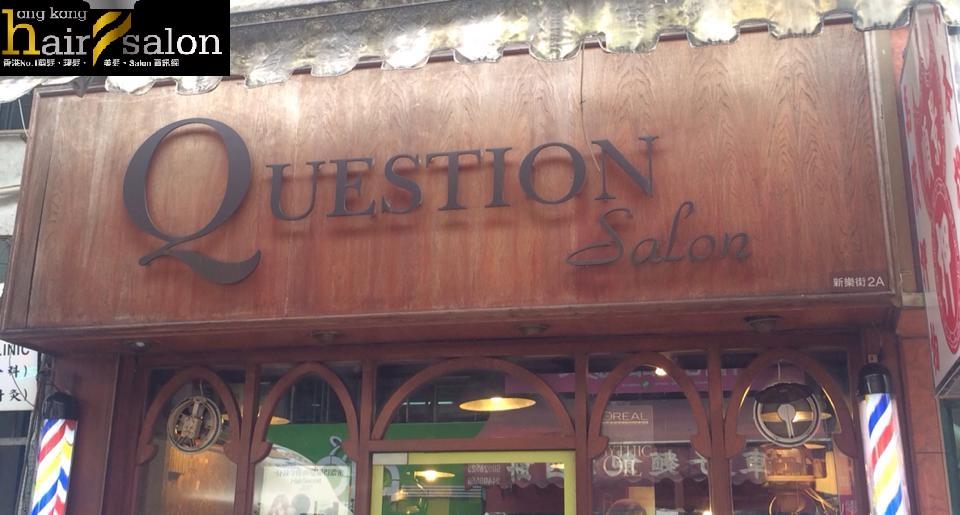 香港髮型屋Salon、髮型師 : Question Salon 問髮廊 @青年創業軍