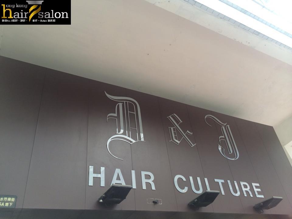 香港髮型屋Salon、髮型師 : D & J Hair Culture @青年創業軍