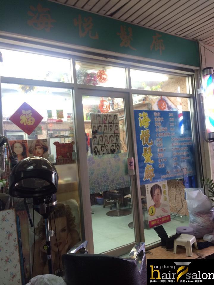 香港髮型屋Salon、髮型師 : 海悅髮廊 @青年創業軍