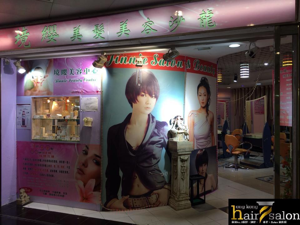 香港髮型屋Salon、髮型師 : 境纓美髮美容沙龍 Finnie Salon & Beauty @青年創業軍