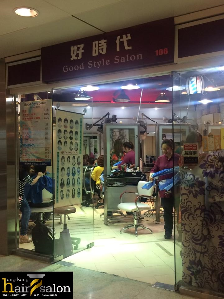 髮型屋 Salon 排行榜: Good Style Salon