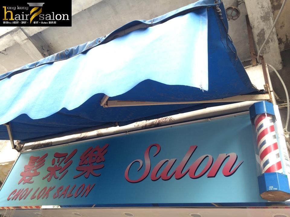 香港髮型屋Salon、髮型師 : 髮彩樂 Choi Lok Salon @青年創業軍