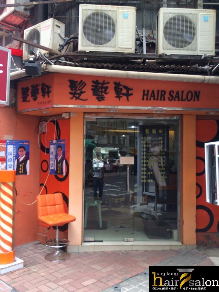 香港髮型屋Salon、髮型師 : 髮藝軒 Hair Salon  @青年創業軍