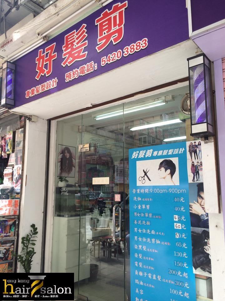 香港髮型屋Salon、髮型師 : 好髮剪 專業髮型設計 @青年創業軍