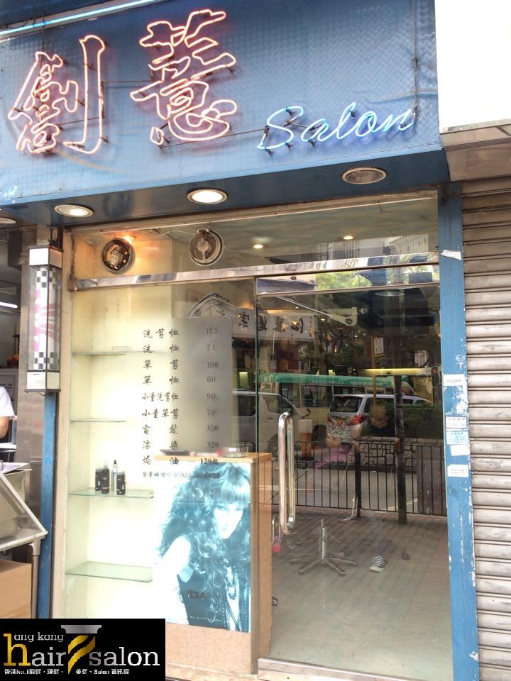香港髮型屋Salon、髮型師 : 創薏 Salon @青年創業軍