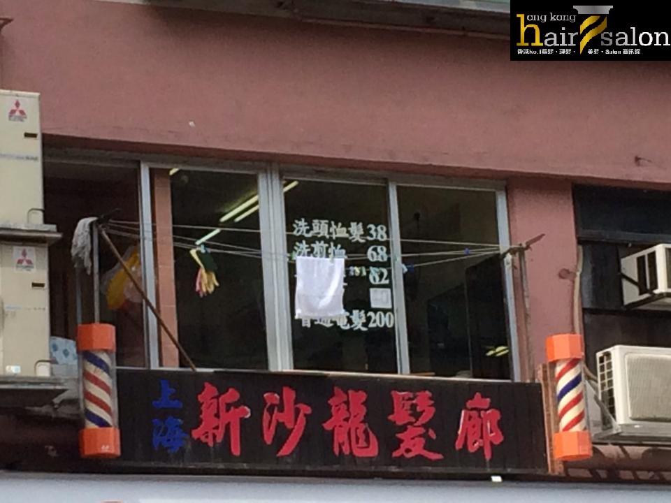 香港髮型屋Salon、髮型師 : 上海新沙龍髮廊 @青年創業軍