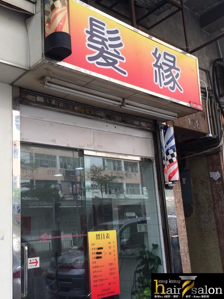 香港髮型屋Salon、髮型師 : 髮緣 @青年創業軍