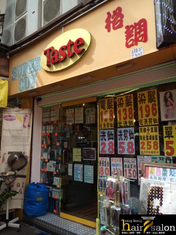 香港髮型屋Salon、髮型師 : Taste Salon 格調髮型 @青年創業軍