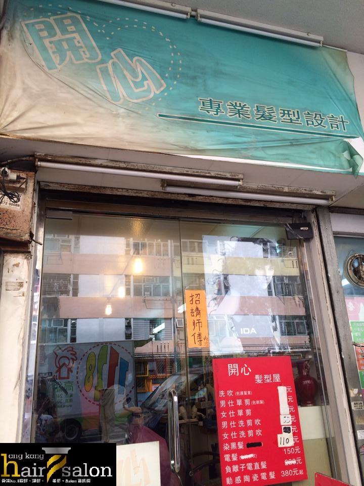 香港髮型屋Salon、髮型師 : 開心 專業髮型設計 @青年創業軍