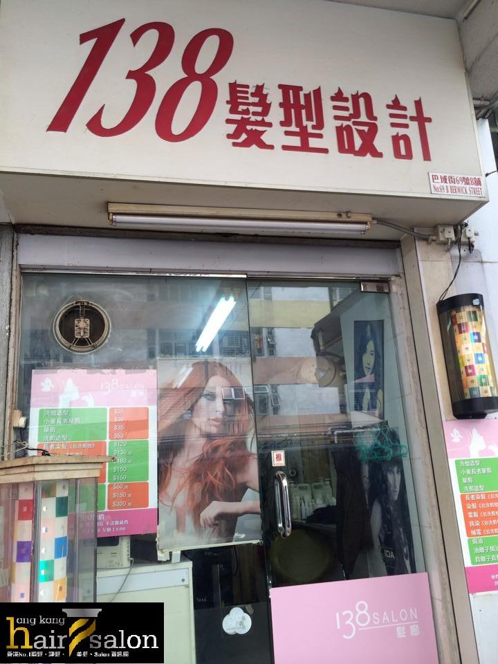 香港髮型屋Salon、髮型師 : 138髮型設計 @青年創業軍