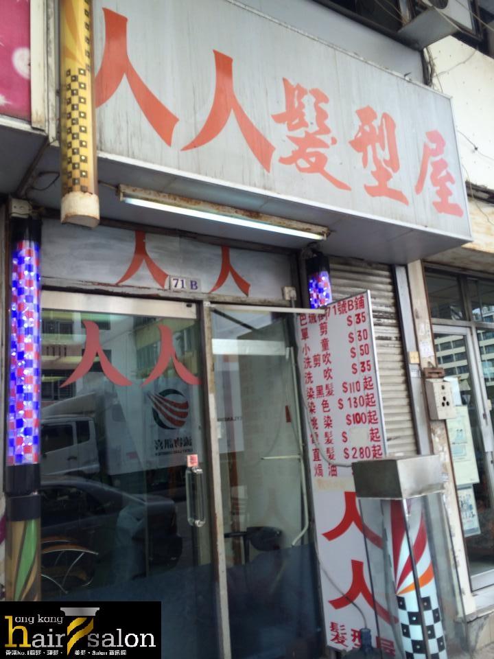 香港髮型屋Salon、髮型師 : 人人髮型屋 @青年創業軍