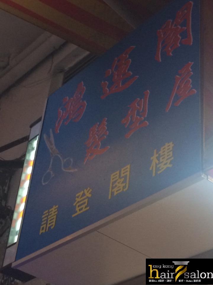 香港髮型屋Salon、髮型師 : 鴻運閣髮型屋 @青年創業軍