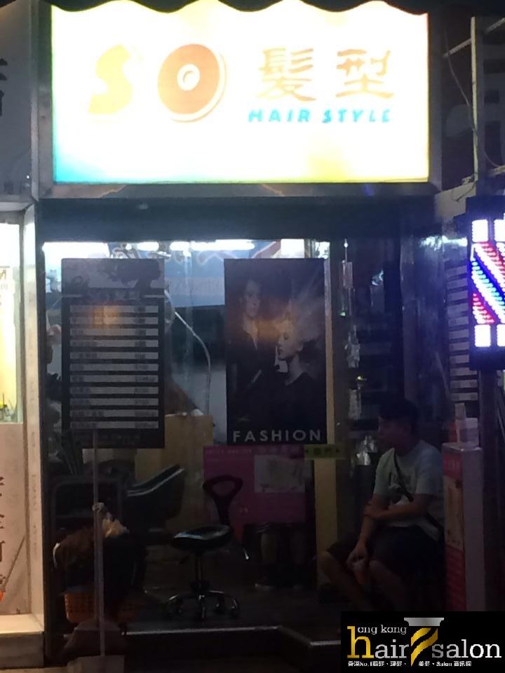 香港髮型屋Salon、髮型師 : So 髮型 Hair Style  @青年創業軍