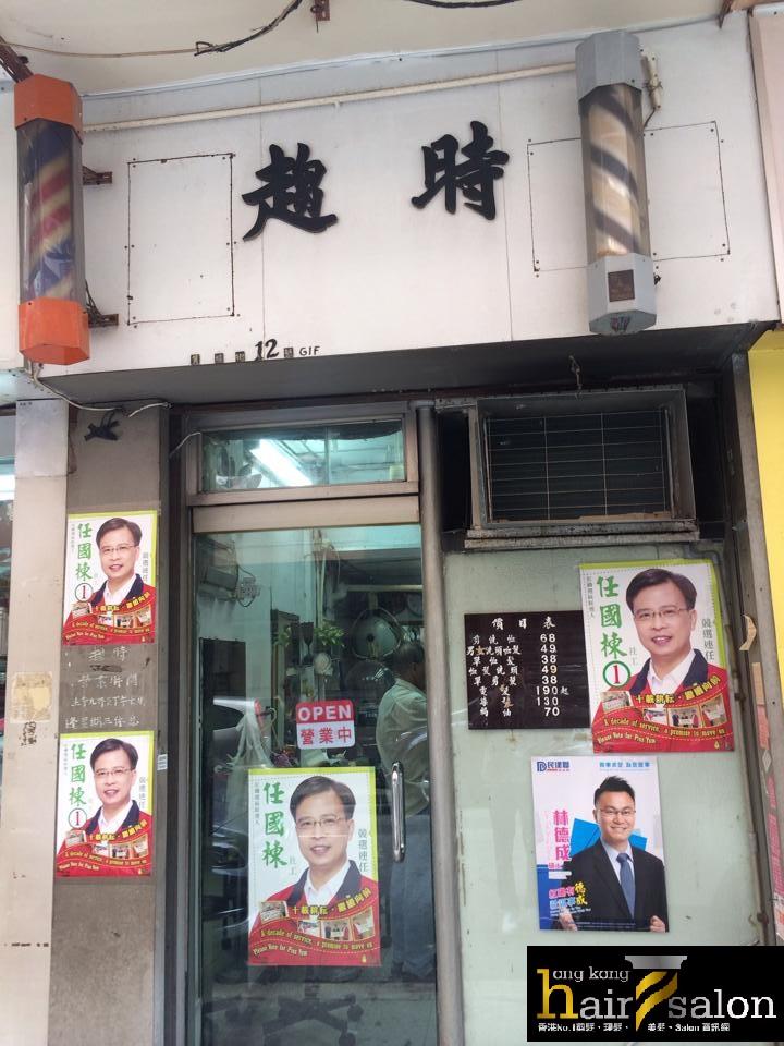 香港髮型屋Salon、髮型師 : 趨時 @青年創業軍