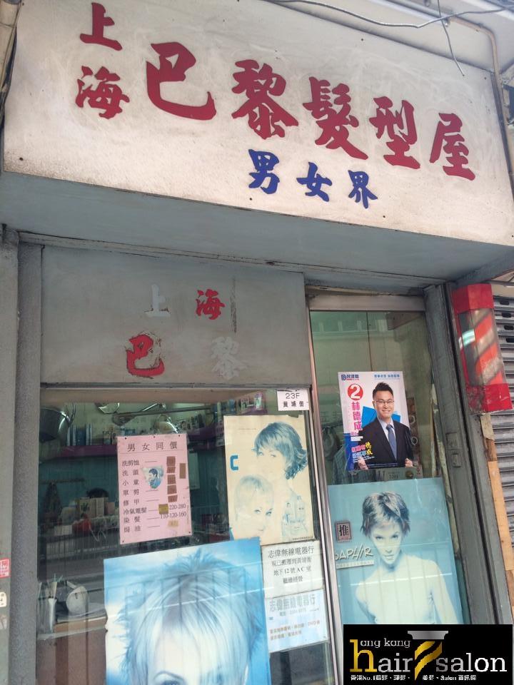 香港髮型屋Salon、髮型師 : 上海巴黎髮型屋 @青年創業軍