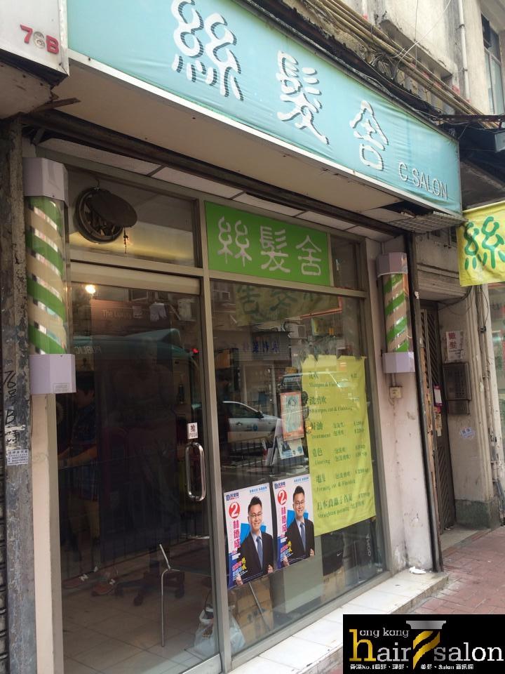 香港髮型屋Salon、髮型師 : 髮絲舍 C Salon @青年創業軍