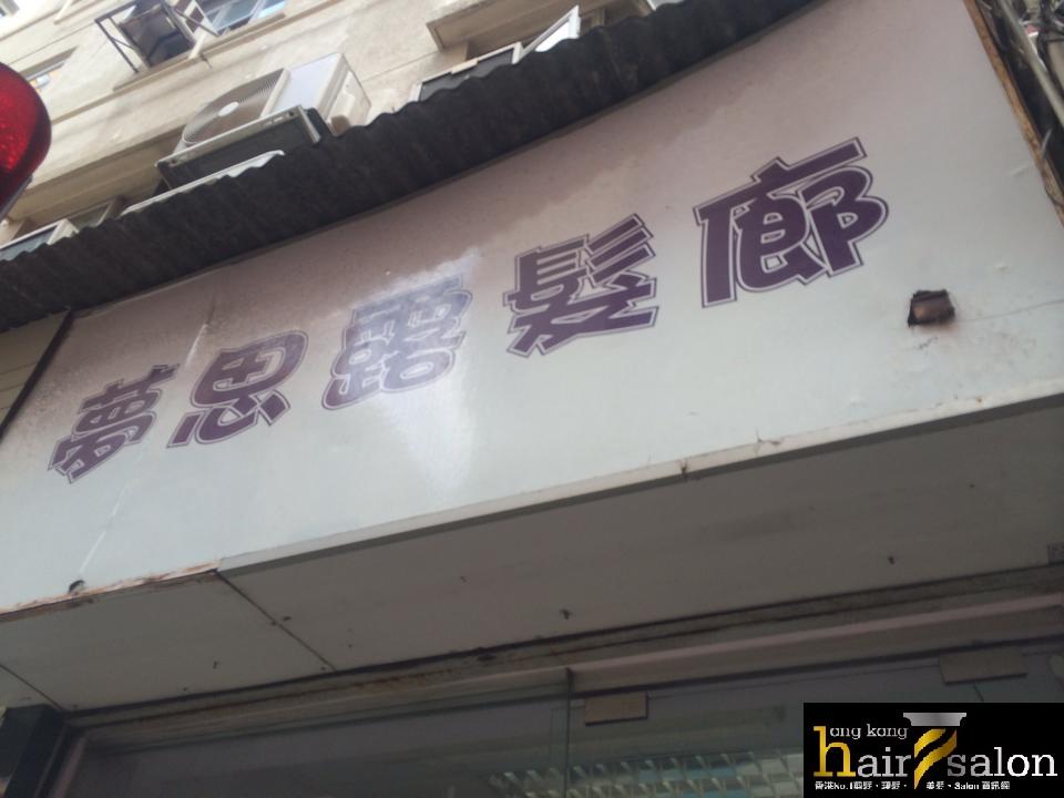 香港髮型屋Salon、髮型師 : 夢思露髮廊 @青年創業軍